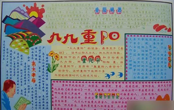 学生重阳节手抄报资料素材