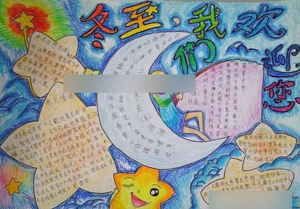学习 手抄报 > 传统节日冬至手抄报内容     ◇ 冬至毛毛雨,夏至涨大