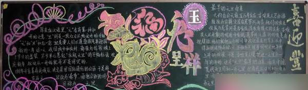 元旦黑板报资料:中国元旦有什么习俗