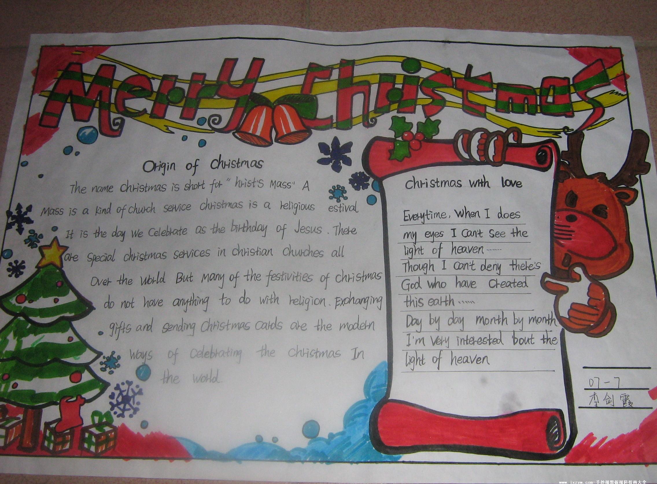 小学三年级圣诞节英语手抄报