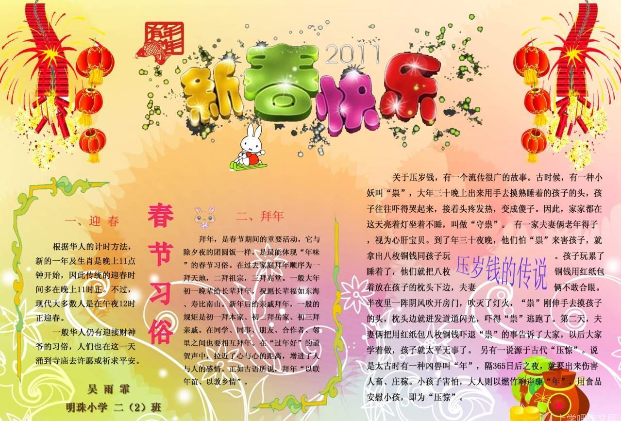 2016年猴年春节手抄报内容