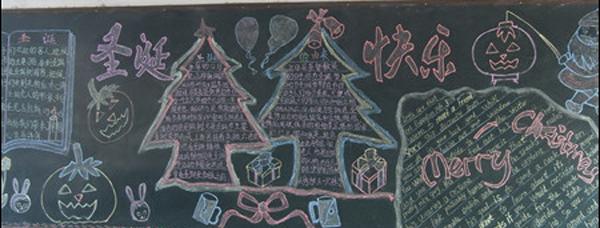 圣诞黑板报素材