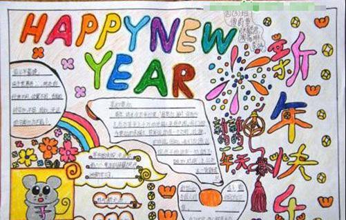 英语新年手抄报内容
