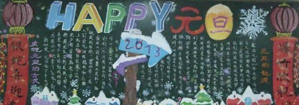 小学春节黑板报内容资料