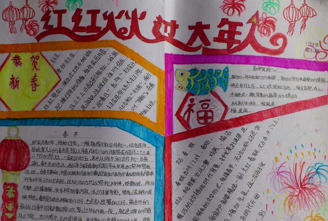 文字 新年手抄报内容图片
