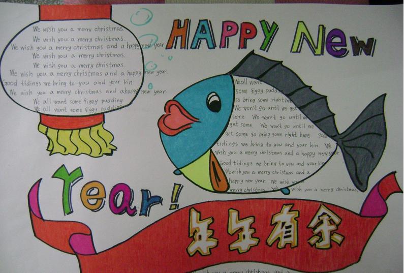 2016迎新年手抄报素材