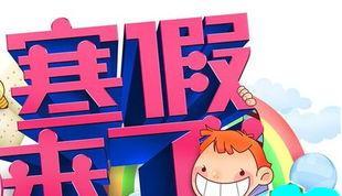 2016深圳广东中小学寒假放假小学下册版五教学设计年级语文时间人教图片