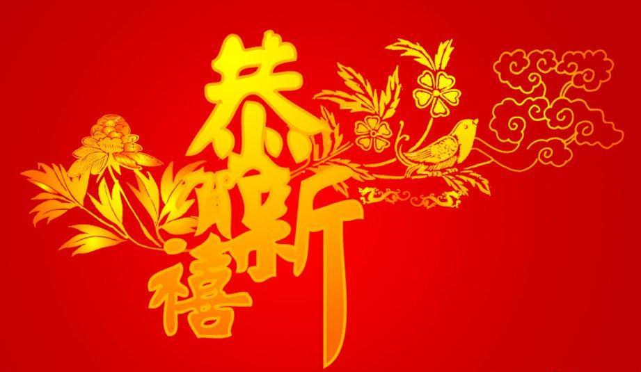 春节祝福语,新年寄语,祝福语