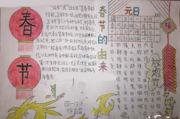 2016年春节手抄报内容:年夜饭的习俗