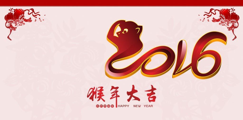 精美猴年春节祝福语