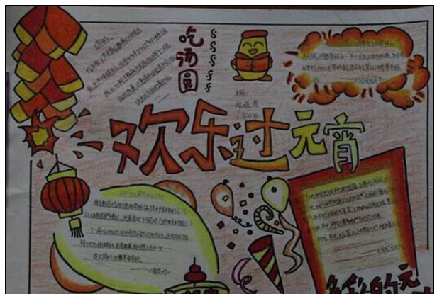 小学五年级元宵节手抄报图片