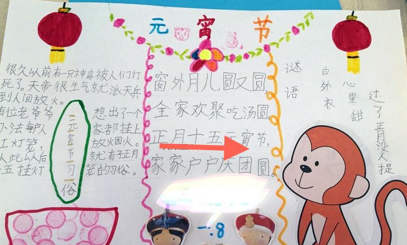2016小学生元宵节手抄报