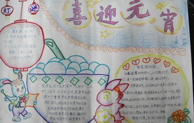 2016年猴年元宵节手抄报图片