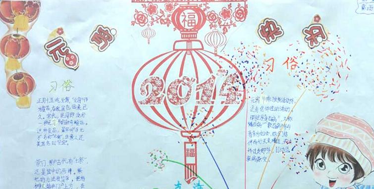 2016元宵节手抄报图片带花边图片