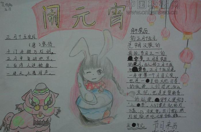 2016元宵节手抄报设计图片图片