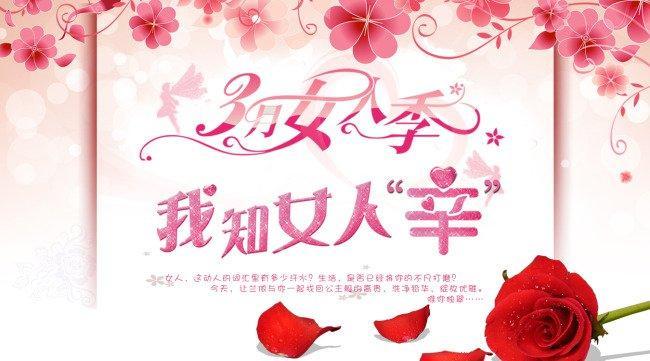 37图片节活动策划书2016女生女生节海报图片
