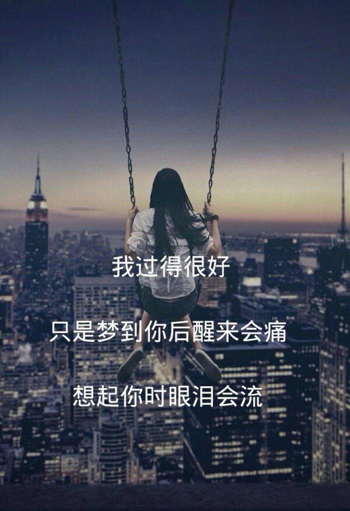 内心孤独的伤感句子   10.你永远也看不到我最寂寞时候的样子,因为只有你不在我身边的时候,我才最寂寞。   11.寂寞是没人陪你,孤独是没人懂你。   12.宁愿孤独也不愿让任何人敷衍我   13.你可能真的不会了解那种孤独到嗓子眼想哭又怕没人安慰咽下眼睛继续微笑的感觉   14.