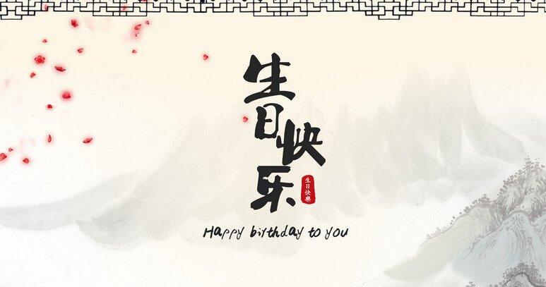 生日��.d9chz`&�b�9f_送给领导生日祝福语大全