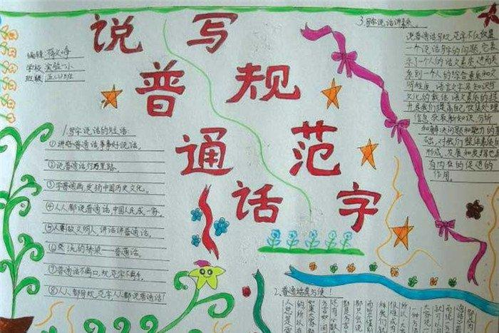 说普通话写规范字的诗歌手抄报