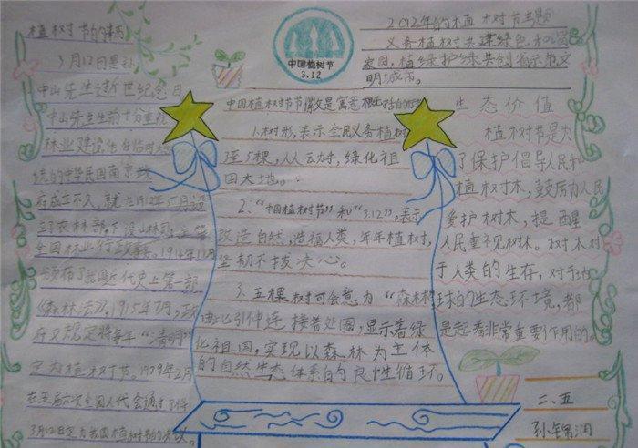 学习 手抄报 > 植树节手抄报5年级资料    植树节作文    春天到了