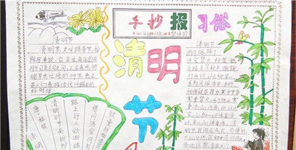 四年级清明节手抄报彩铅图片