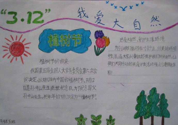 植树节手抄报内容:关于植树节的诗歌大全图片