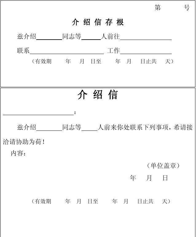 投标单位介绍信模板格式图片