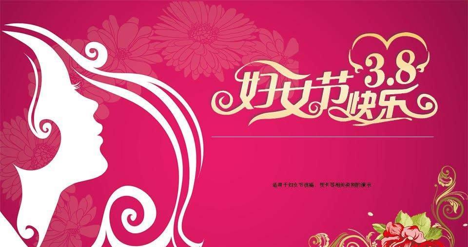 中国3.8妇女节的由来及历史渊源 三八妇女节祝福短信微信语图片