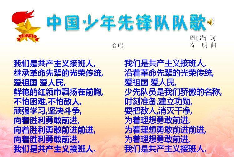 中国少年先锋队队歌的歌词