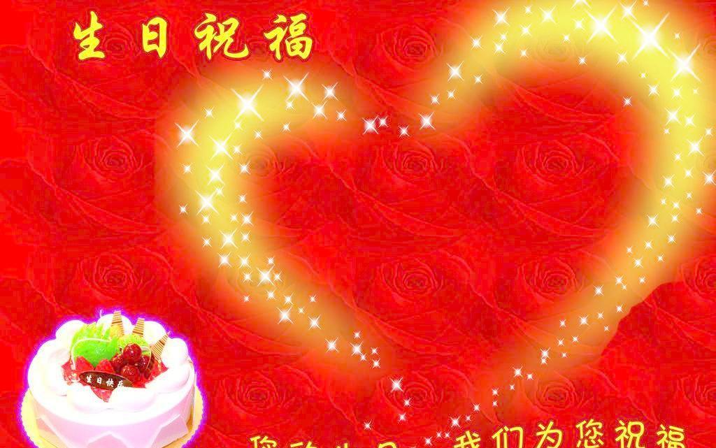 精选客户生日卡片祝福语图片