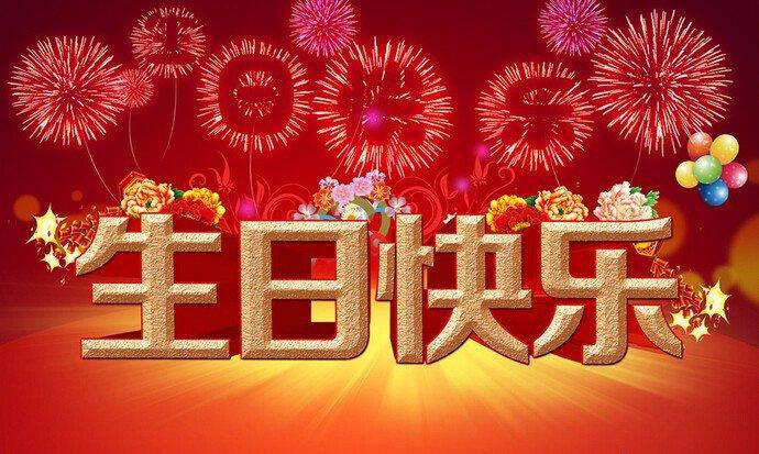 最新个性生日快乐祝福语图片