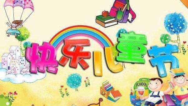 2016年六一儿童节搞笑祝福