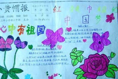 红领巾相约中国梦手抄报内容资料