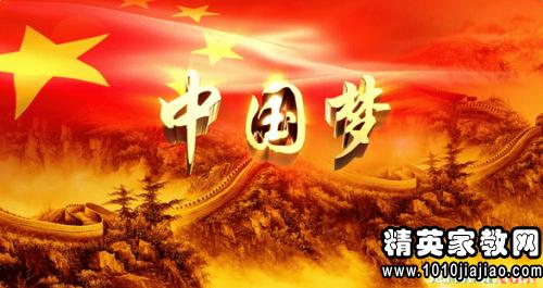 我的中国梦演讲稿范文:我的中国梦