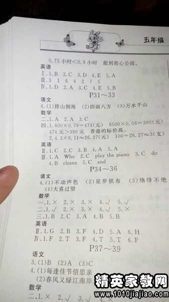 小学五年级英语上册寒假作业参考答案