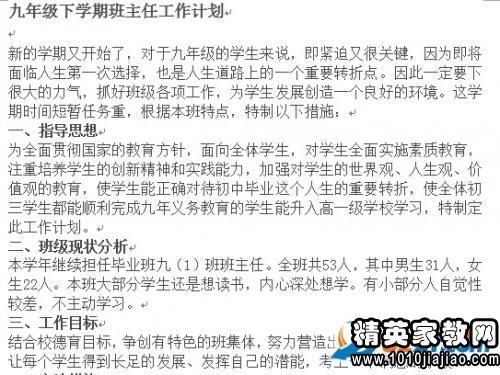 2010报考中班主任工作计划范文年高高中广西柳州民族图片