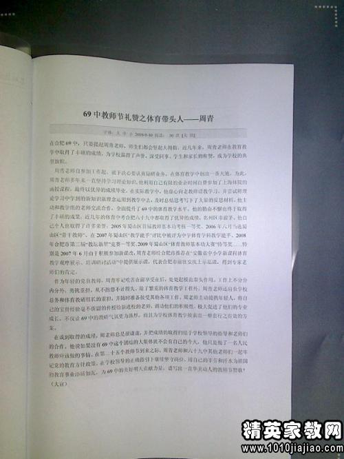 农村优秀共产党员事迹材料范文
