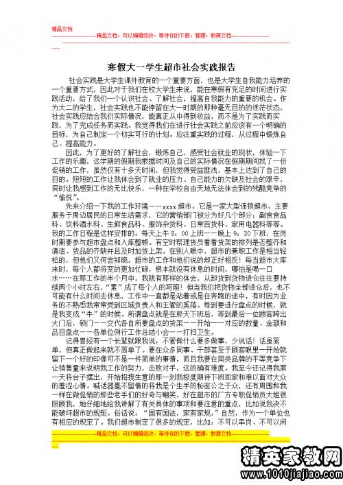 初中生2015寒假社v課本課本報告外英語初中研版范文圖片