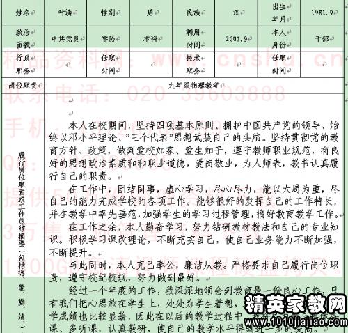 2013公务员考核表_个人年度考核表模板_个人年度考核表_微信公众号文章