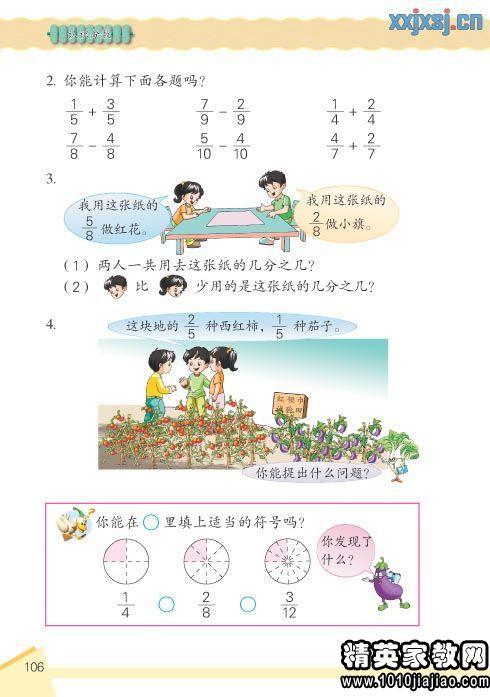 苏教版乘法数学五分数年级说课稿:上册教学的0乘法小学ppt图片