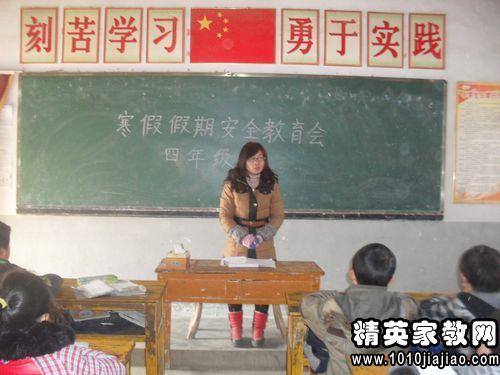 学生寒假安全教育主题班会教案