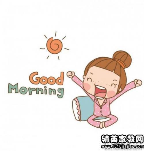 早上好问候语英语