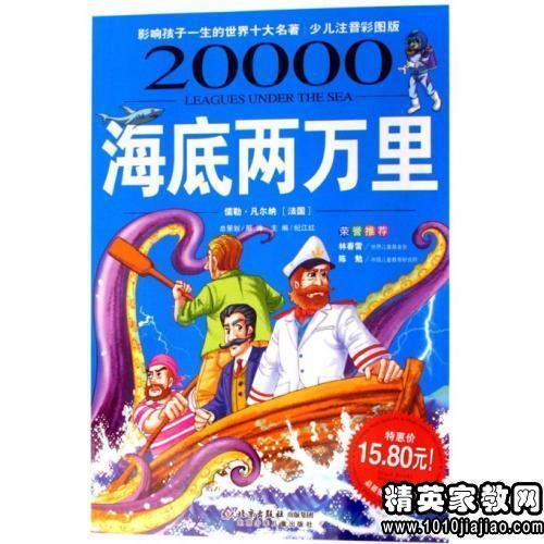 海底两万里的读书笔记