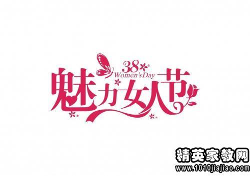 3.8妇女节祝福语妈妈