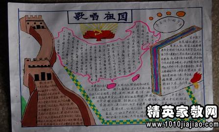 国庆节手抄报资料:国歌,国徽