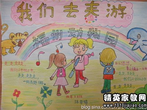 2016年初中生春游工作方案一等奖广州活动毕业班初中图片