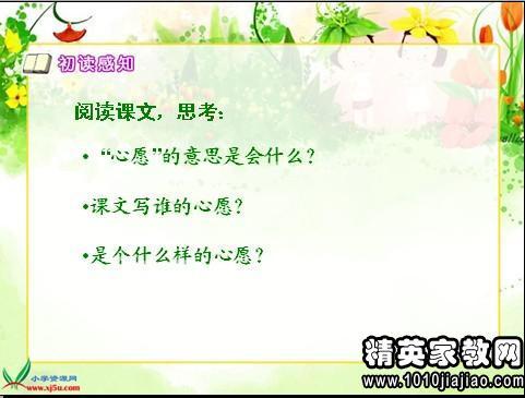 范文年级苏教版五教学年级《推敲》说课稿上册一语文二类字的小学图片
