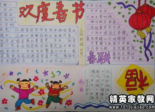 2015年新年手抄报资料内容大全:新年诗歌大全