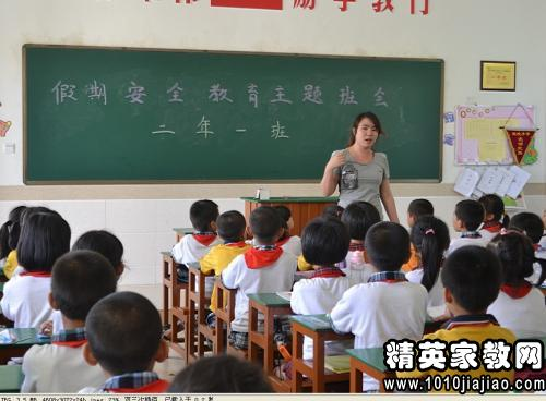 小学暑期安全教育主题班会