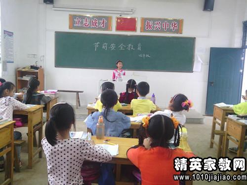 国庆安全教育主题班会